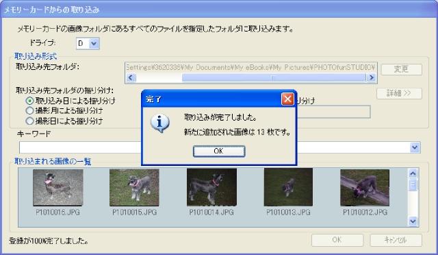 画像をパソコンへ取り込む | FX35 | ルミックス使い方