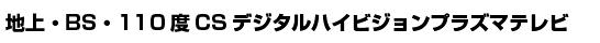 地上・BS・110度CSデジタルハイビジョンプラズマテレビ